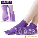 【買一送一】瑜伽襪防滑五指襪運動舞蹈健身防滑襪【小橘子】