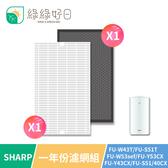 綠綠好日 顆粒活性碳 HEPA濾心 適SHARP FU-W43T FU-S51T FZ-W53sef 空氣清淨機 濾網組