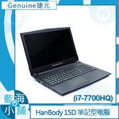 Genuine 捷元 HanBody 15D (i7-7700HQ) 筆記型電腦