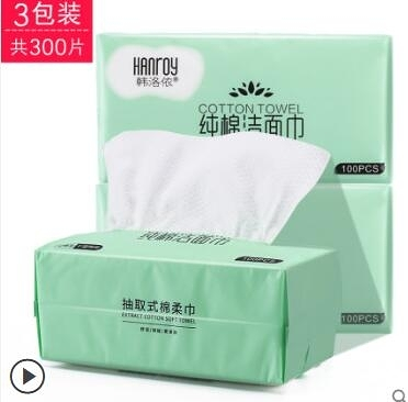 300片 洗臉巾女純棉一次性