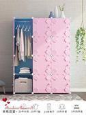 簡易衣櫃現代經濟型組裝實木板式塑料布宿舍小收納櫥子省空間 全店88折特惠