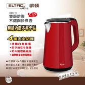 【艾來家電】【分期0利率+免運】ELTAC歐頓 1.7L雙層防燙不鏽鋼快煮壺 EBK-19