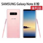 《福利品》三星 SAMSUNG Galaxy Note 8 64G-粉[24期0利率]