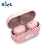 【Hawk 浩客】W768 真無線耳機(粉)