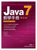 (二手書)Java 7 教學手冊(第5版)