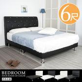 Homelike 沙廈皮革床組-雙人加大6尺(四色)床頭黑/床底黑