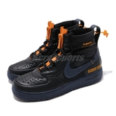 Nike 休閒鞋 Air Force 1 WTR GTX 黑 橘 男鞋 運動鞋 高筒 Gore-tex 【PUMP306】 CQ7211-001