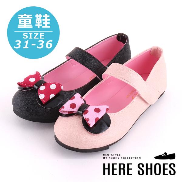 [Here Shoes](童鞋31-36) MIT台灣製 魔鬼氈 亮片鞋面 可愛圓點蝴蝶結 包頭瑪莉珍鞋 休閒鞋-AN253