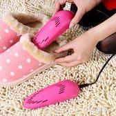 家居烘鞋器干鞋器鞋子烘干器暖鞋器烤鞋器除臭殺菌哄鞋定時兒童 js3148『科炫3C』