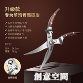 不銹鋼家用廚房剪強力剪骨多功能廚房多用食物剪殺魚神器 創意新品