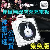【原廠公司貨】SAMSUNG x LINE FRIENDS EP-NG930 9V 兔兔版 Qi原廠無線閃充充電板/充電座/三星/盒裝/快充