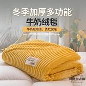 毛毯被子加厚冬季毛巾被午睡沙發小毯子單人珊瑚絨床單【時尚大衣櫥】