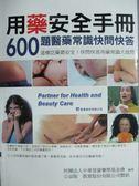 【書寶二手書T2/醫療_OST】用藥安全手冊600題醫藥常識快問快答_2010年