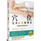 穴位完美配對按摩法:名醫教你對症調養消百病(全新修訂版)