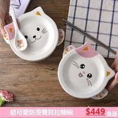 陶瓷雙耳防燙大面碗可愛貓咪泡麵碗  百姓公館