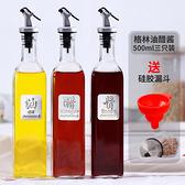 艾美諾 家用小油瓶玻璃防漏油壺醬油醋瓶套裝調料瓶廚房用品油罐