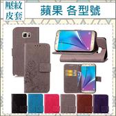 蘋果 IPhone7 6S 4.7吋 Plus 5.5吋 SE 5S 幸運草 手機套 皮套 手機皮套 內軟殼 插卡 支架