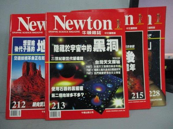 【書寶二手書T9/雜誌期刊_RIP】牛頓_212~228期間_共4本合售_隱藏於宇宙中的黑洞等