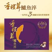 香檳茸鱸魚淬 60ml(包)*5包(盒)/6盒