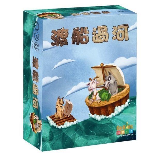 【Gokids 玩樂小子】渡船過河 WILK KOZA I KAPUSTA←桌遊 親子 同樂 露營 遊戲 派