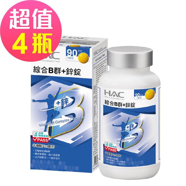 【永信HAC】綜合B群+鋅錠x4瓶(90錠/瓶)-(鋅)好男人,增強體力
