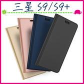 三星 Galaxy S9 S9+ 肌膚素色皮套 磁吸手機套 SKIN保護殼 側翻手機殼 支架保護套 簡約外殼