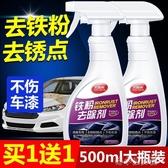 除锈神器 鐵粉去除劑汽車漆面白色車洗車除銹去黃點鐵銹車漆黑點去污清洗劑 快速出貨