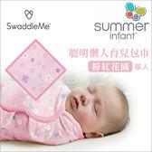 ✿蟲寶寶✿【美國Summer】聰明懶人育兒包巾 - 粉紅花園