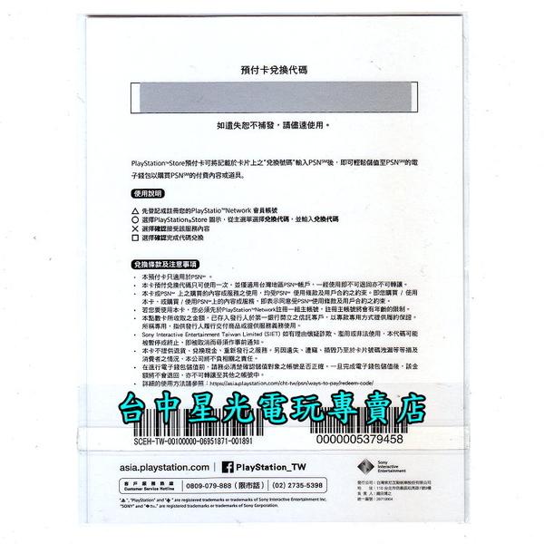 【可線上發送序號】SONY PSN 預付卡 台灣點數 1000點 台灣帳號 台帳專用【台中星光電玩】