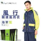 [中壢安信] 雙龍牌 風行競速風雨衣 海軍藍 兩件式 雨衣 反光條 透氣內網運動風 ES4302