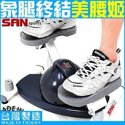 台製!全能活氧踏步機翹臀結合扭扭盤扭腰盤美腿機另售飛輪磁控健身車電動跑步機滑步機推薦