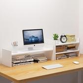 臺式墊電腦增高架辦公室桌面鍵盤收納置物架螢幕顯示器增高托架YYJ 阿卡娜