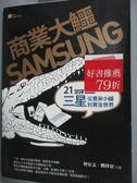 【書寶二手書T4/行銷_JNU】商業大鱷SAMSUNG_林宏文/劉祥亞