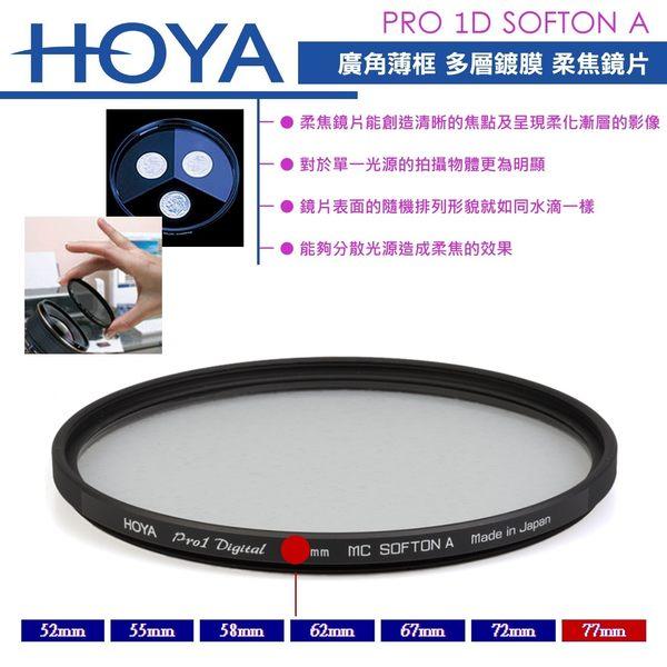 《飛翔無線3C》HOYA PRO 1D SOFTON A 廣角薄框 多層鍍膜 柔焦鏡片 77mm〔原廠公司貨〕相機鏡頭