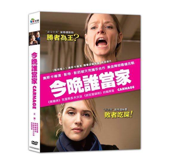 今晚誰當家 DVD (音樂影片購)