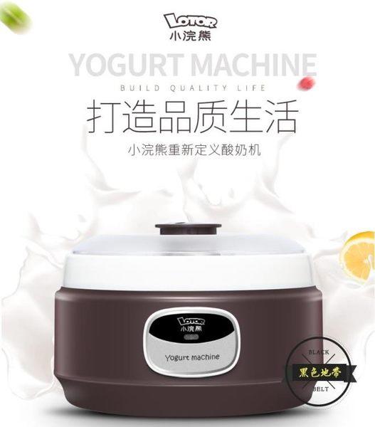 小浣熊HM-305A酸奶機家用全自動多功能不銹鋼內膽恒溫發酵納豆機—聖誕交換禮物