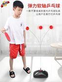 乒乓球訓練器 彈力軟軸兒童玩具單人兵兵球拍家用自練神器