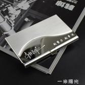名片夾男式商務高檔金屬 不銹鋼簡約女士名片盒展會 定制一米陽光
