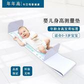 寶寶嬰兒身高測量墊量身高神器臥式量床精準身高測量儀嬰幼兒尺子 美好生活居家館