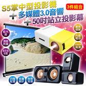 M.G∥手掌型迷你微型投影機S5【附贈50吋布幕+音響】