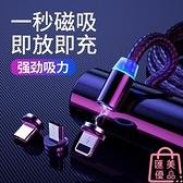 一拖三傳輸線強磁力充電線器磁性蘋果安卓type-c閃充【匯美優品】