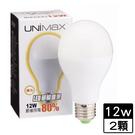 2件超值組美克斯UNIMAX LED燈泡-黃光(12W)【愛買】