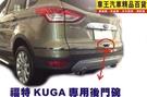 【車王小舖】2013 最新 福特KUGA後門碗 KUGA後箱鍍鉻拉手