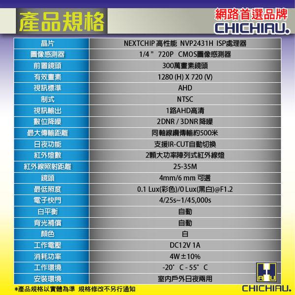 【CHICHIAU】AHD 720P數位高清百萬畫素高功率雙陣列燈夜視攝影機 監視器攝影機