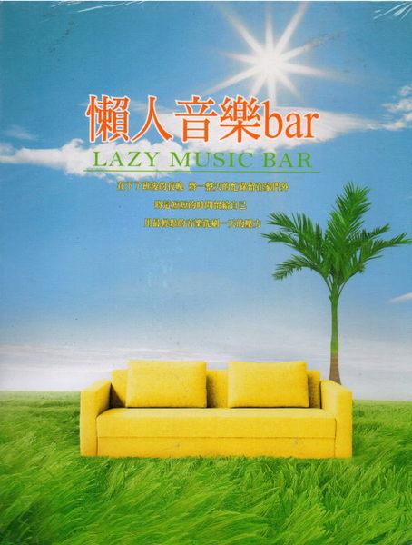 【停看聽音響唱片】【CD】懶人音樂bar 10CD
