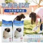 寵物拾便袋雙層手套式垃圾袋鏟撿屎紙貓狗糞便【千尋之旅】