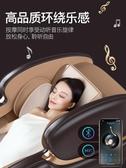 按摩椅家用多功能豪華小型太空艙全自動電動新款8d全身機械手 MKS宜品