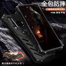 HUAWEI P30 Pro 手機殼 華為 Nova4e 金屬殼 保護殼 金屬邊框 全包 防摔 鎖螺絲 創意支架蝙蝠俠