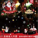 聖誕節裝飾品場景佈置玻璃櫥窗貼紙聖誕樹老人禮物小禮品牆貼門貼【圣诞老人圣诞花环】