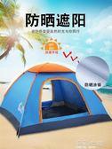 折疊水桶帳篷戶外3 4 人全自動野外防雨露營2 人雙人野營加厚家用室內海角七號